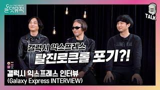 [올댓뮤직 All That Music] 갤럭시 익스프레스 인터뷰 (Galaxy Express INTERVIE…