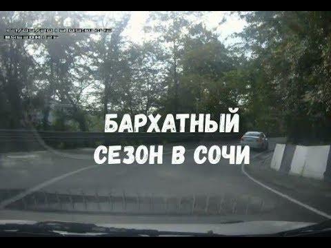 Бархатный сезон в Сочи (часть 1)