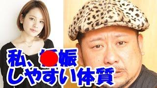 筧美和子がカミングアウト!「私、妊娠しやすい体質」 □チャンネル概要...