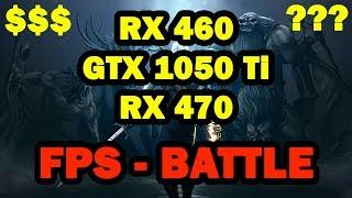 RX 460 vs GTX 1050 Ti vs RX 470 in 12 games FULL HD. GTX 1050 Ti + i7 6700k. ПРО ПК.