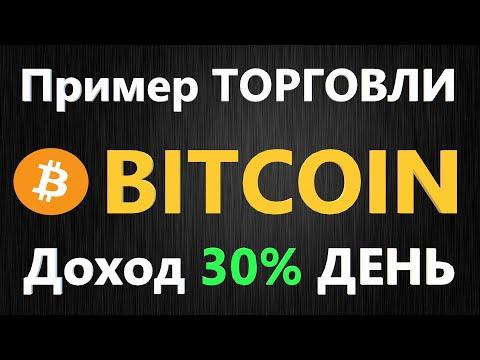 Криптовалюта Биткоин - как заработать, ПРИМЕР ТОРГОВЛИ на Бирже