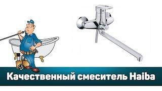 видео посоветуйте хороший смеситель!!! - обсуждение на форуме НГС.Дом в Новосибирске