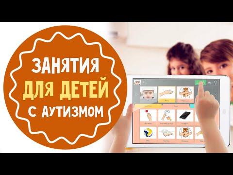 Как научить ребенка с аутизмом общаться