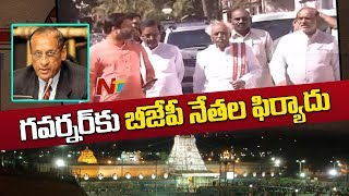 BJP Leaders Complaint to Governor over TTD Online Tickets Issue | NTV