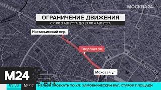 Движение на Тверской улице ограничат 3-4 августа - Москва 24
