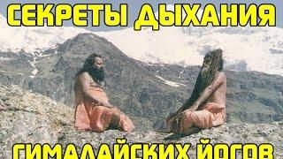 Сати Мата - Секреты дыхания Гималайских йогов (Гималайская Сиддха-Йога)
