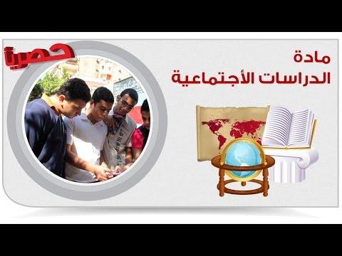 درسات اجتماعية - الصف الثالث الإعدادى| توسعات العثمانيين