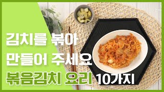 김치를 볶아 만들어주세요! 볶음김치로 한그릇 요리만들기…