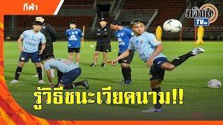'ตอง-เจ-อาร์ม' มั่นใจคว้าชัยชนะ! แข้งไทยรับมีบทเรียนหลังเคยแพ้เวียดนาม: Matichon TV