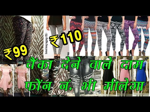 ladies clothes ki wholesale market | jeggings | leggings | ladies jeans | ladies top & outfits