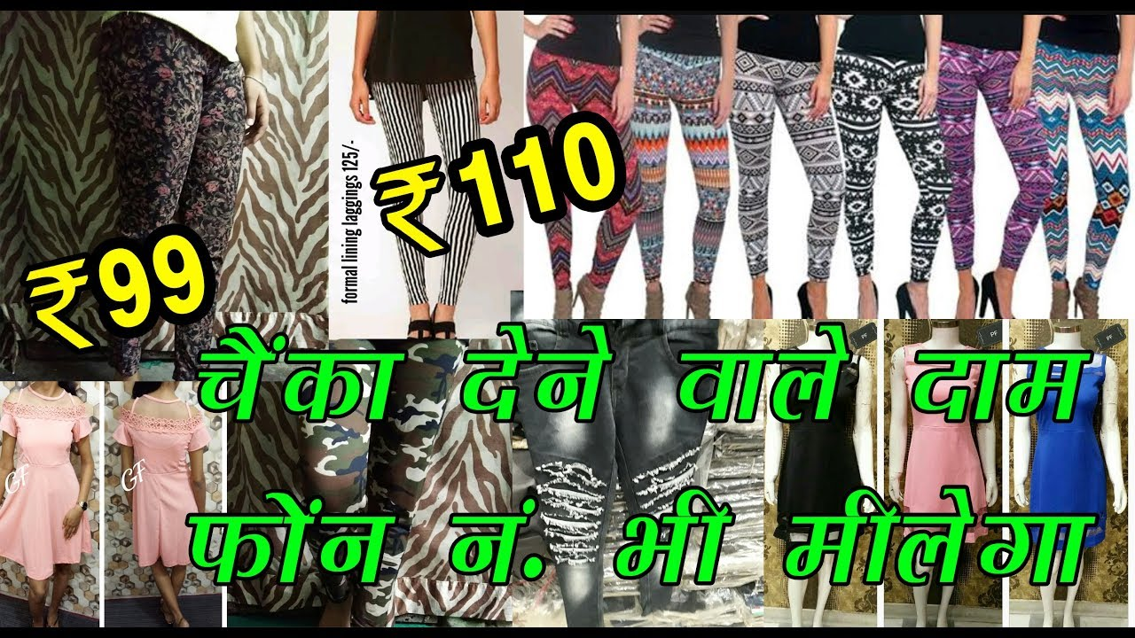 f522e119e6 ladies clothes ki wholesale market | jeggings | leggings | ladies jeans |  ladies top & outfits