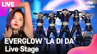 [LIVE] EVERGLOW 에버글로우 'LA DI DA' Showcase Stage 쇼케이스 무대 (E:U,SIHYEON,MIA,ONDA,AISHA,YIREN) [통통TV]