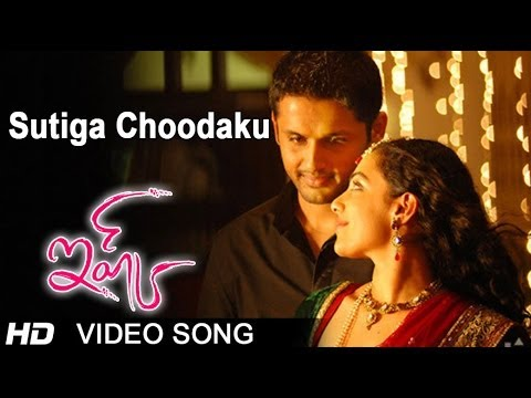 Sutiga Choodaku Full Video Song || Ishq Movie || Nitin || Nithya Menon || Anup Rubens