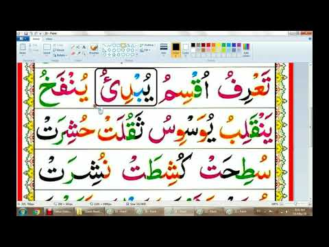 Download Lesson 13 Sukoon Exercise Learn Quran Reading With