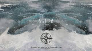 Madi Rahman x Sam Cosmo - Вьюга Prod. by KOSIKK audio
