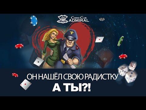 Видео Казино адмирал играть бесплатно или на деньги без регистрации