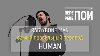 Russian cover Rag'n'Bone Man – Human (Pereпой по-русски)