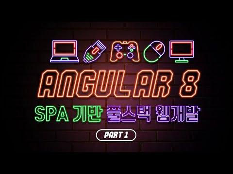 [ANGULARJS] [HD]새로워진 Angular(앵귤러) 8 을 사용하여 SPA 기반 풀스택 웹개발하기 Part.1