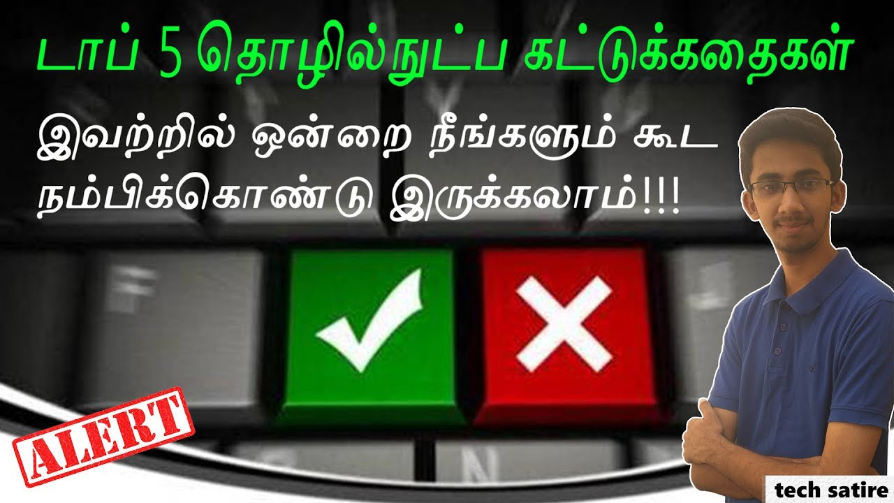 Top 5 Tech Myths Busted In Tamil Tech Satire Youtube