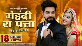 Banna Banni Geet Mehndi Ra Patta | Mukesh Choudhary | मेहंदी | Vivah Geet 2019 | Surana Film Studio