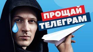 ПРОЩАЙ TELEGRAM – Роскомнадзор против Дурова   Клип by Пацаны Вообще Ребята