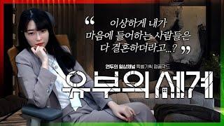 유부남 킬러(?) 김연두의 막장 치정극...♥ [토크클…