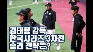 한국시리즈 3차전 앞둔 두산 김태형 감독의 승리 전략은?