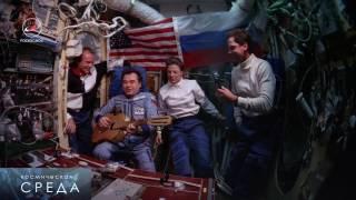 Космическая среда №150 от 22 февраля 2017