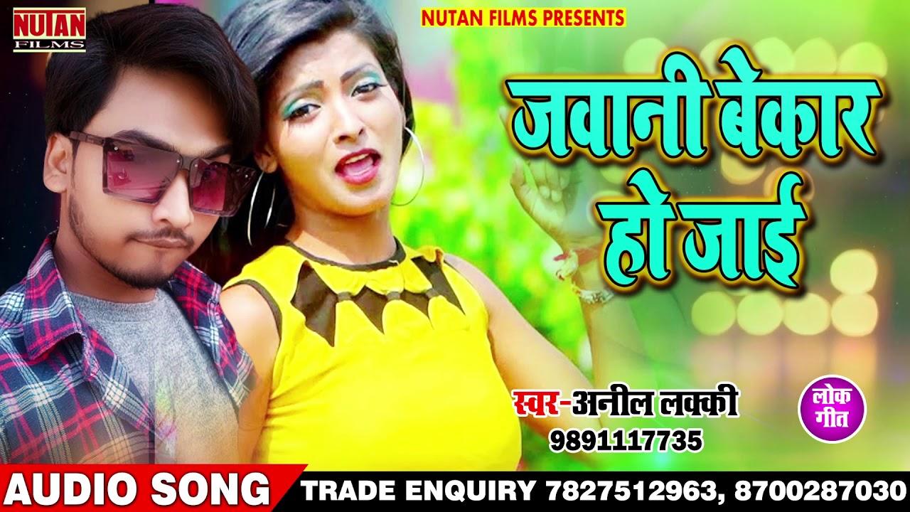 जवानी जियान हो जाई#Bhojpuri Superhit song#Singer Anil Lucky #Nutan Films 2020 # Jawani jiyaan Ho Jai
