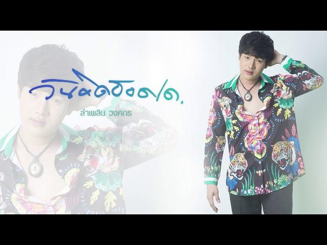 วันคิดฮอดเด - ลำเพลิน วงศกร【Cover Version】