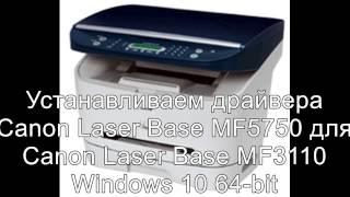 Canon Laser Base MF 3110 установка драйверов Windows 10 64 bit