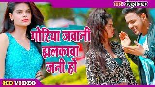 #Ankush Raja का सबसे सुपरहिट #Video गोरिया जवानी झलकावा जनी हो Bhojpuri 2020 Superhit Song