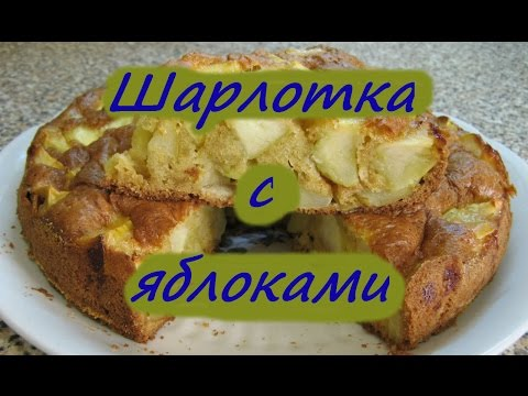 Простой рецепт пирога с яблоками (шарлотки)