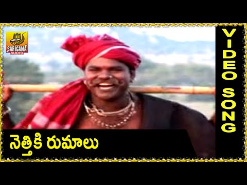 Nethiki Rumalu  || Telangana Folk songs || Rasamai Janapadam
