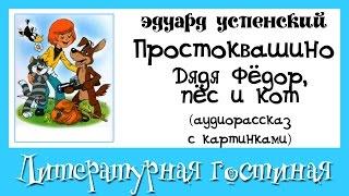 Трое из Простоквашино!Дядя Фёдор, пёс и кот Эдуард Успенский