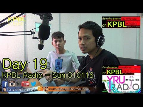 เรียนพูดอังกฤษ สู๊ดดดยอดดด KPBL Radio (Day 19)