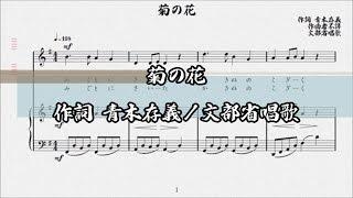 菊の花 作詞 青木存義/文部省唱歌