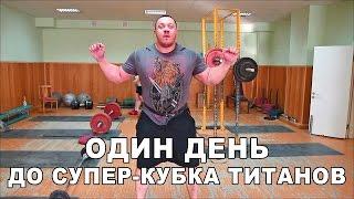 Михаил Кокляев: Один день до Супер-Кубка Титанов