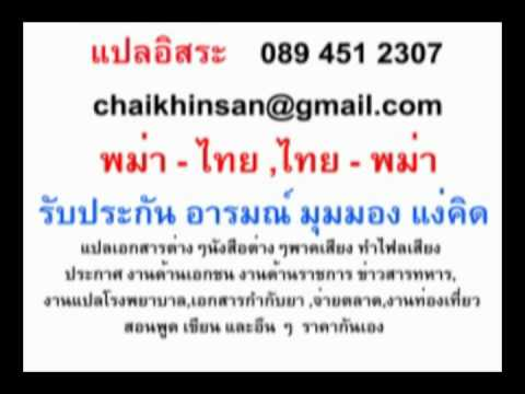 แปลภาษาพม่าไทย ไทยพม่า by 089 451 2307