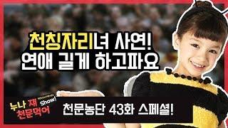 """[천문농단] 제 43화! """"천칭자리녀 사연, …"""