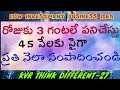 one time investment high profit ice cube business idea in Telugu | kvr think different-27