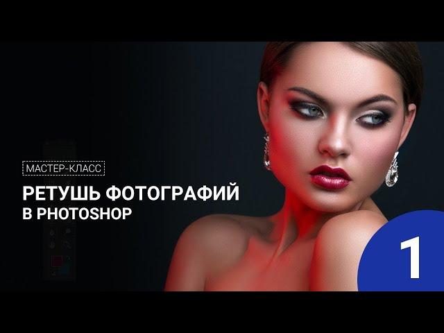 Приглашение на мастер-класс по ретуши фотографии [0+]