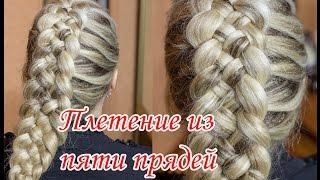 видео плетение косы из пяти прядей