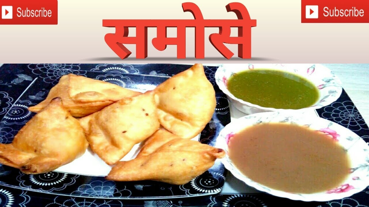 Cake Recipes For Marathi Language: Samosa Recipe In Marathi Language By Simple Craft