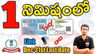 How To Link AADHAR Card With PAN Card | Online | Pan Card With Aadhar Card | In Telugu | 2020 |