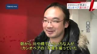 およそ17年にわたって上野と札幌を結んだ、JRの寝台特急「カシオペア」...