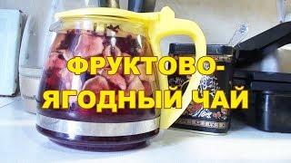 Как заваривать Фруктово-ягодный Чай с яблоками и смородиной видео рецепт