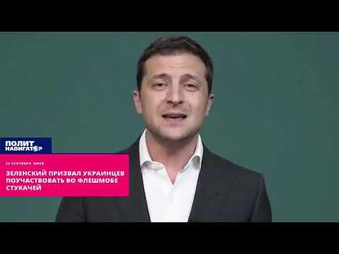 Зеленский призвал украинцев поучаствовать во флешмобе стукачей
