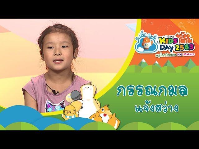 ด.ญ.กรรณกมล แจ้งสว่าง I ผู้ประกาศข่าวตัวจิ๋ว ThaiPBS Kids Day 2563