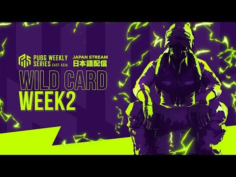 PUBG WEEKLY SERIES : EAST ASIA PHASE2 WEEK2 WILDCARD